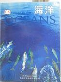 【書寶二手書T8/少年童書_YFT】海洋_Frances Dipper; 陳黎光譯