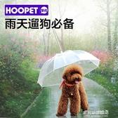 狗狗雨衣-小狗狗雨傘寵物雨傘泰迪比熊博美小型犬柯基雨衣雨披用品帶狗錬子 多麗絲旗艦店