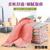 5入組 加厚雙色抹布 超吸水珊瑚絨抹布 廚房吸水抹布 不沾油吸水抹布 珊瑚絨抹布 25X25公分