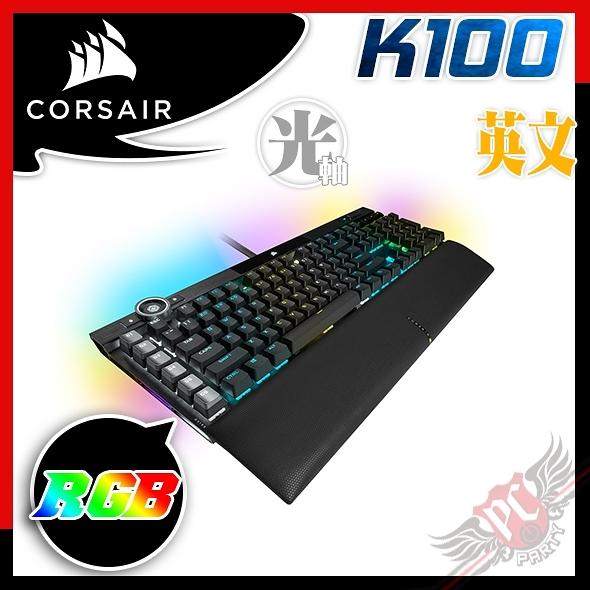 [PCPARTY] 送桌面墊 海盜船 CORSAIR K100 RGB 機械式電競鍵盤 OPX 光軸