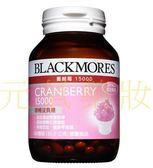 元氣健康館  買6送1 BLACKMORES 澳佳寶 蔓越莓15000 60顆