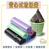 【居美麗】46x60cm背心式垃圾袋(一包5卷) 手提 廚房 一次性
