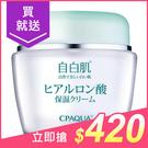 自白肌 極潤玻尿酸精華霜(50g)【小三美日】