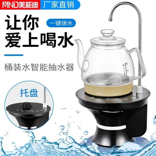 美能迪燒水加熱桶裝水茶具抽水器電熱水壺家用礦泉水桶自動上水器【快速出貨】