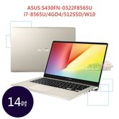 ASUS S430FN-0322F8565U 14吋 ◤3期0利率◢ VivoBook S14 筆電 (i7-8565U/4GD4/512SSD/W10) 閃漾金
