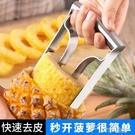 不銹鋼菠蘿刀削皮器切菠蘿水果器菠蘿去眼器去皮器削菠蘿 ciyo黛雅