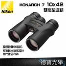 【送高科技纖維布+拭鏡筆】Nikon MONARCH 7 10x42 超低色散ED鏡片 雙筒望遠鏡 國祥總代理公司貨