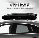 汽車車頂行李箱 途觀銳界奇駿SUV越野轎車通用車載旅行箱行李架箱 YXS 莫妮卡