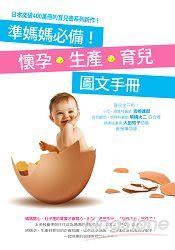 準媽媽必備!懷孕.生產.育兒圖文手冊