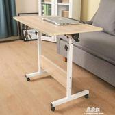 簡易筆記本電腦桌床上用簡約可折疊床邊移動升降學習寫字書桌子YYS     易家樂