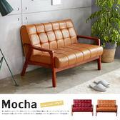 促銷商品📢雙人座 Mocha北歐現代風胡桃木雙人皮沙發/2色/H&D東稻家居