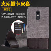 小米 紅米 5 5Plus 手機皮套 布紋 插卡 錢夾 磁釦 支架 全包 防摔 商務款 保護套 手機殼
