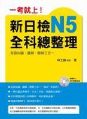 (二手書)一考就上!新日檢N5全科總整理