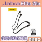 Jabra Elite 25e 藍牙耳機 銀色 【後頸式 】分期0利率 先創代理