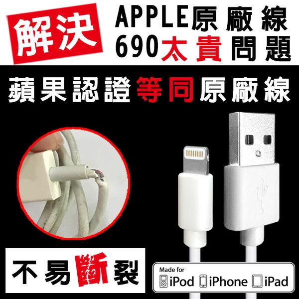 100CM APPLE MFI原廠認證線 iOS10 以下相容 8Pin Lightning 快速充電傳輸線/iPhone/iPad/ix/i8