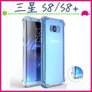 三星 Galaxy S8 S8+ 四角加厚氣墊背蓋 透明手機殼 防摔保護套 TPU手機套 矽膠軟殼 全包邊保護殼