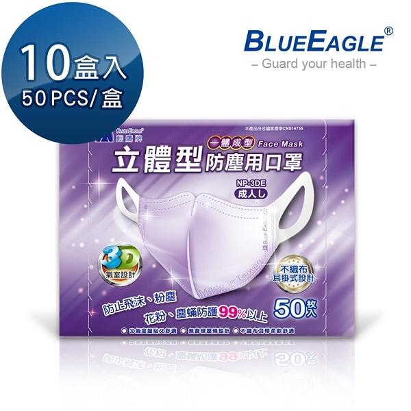 【醫碩科技】藍鷹牌 NP-3DEPU*10 台灣製成人立體型防塵口罩 一體成型款 紫 50片*10盒