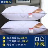 一對裝】枕頭枕芯一對羽絲絨護頸椎枕單人成人學生可水洗軟枕梗豆物語