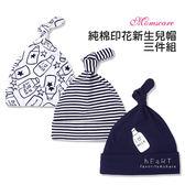 Moms care純棉印花新生兒帽 三件組 嬰兒帽 帽子