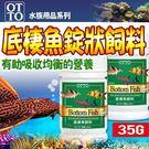 📣此商品48小時內快速出貨🚀》OTTO水族用品系列》FF-05S底棲魚錠狀飼料-35g(S)