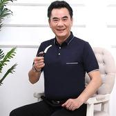 短袖t恤中年男士翻領純色寬鬆中老年人休閒40-50歲衣服[完美男神]