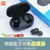 【保證原廠】小米 紅米藍芽耳機 超值版 Redmi AirDots 紅米藍芽耳機 運動耳機 TWS 藍牙耳機 藍牙5.0