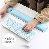 【免運】機械鍵盤手托 記憶棉鍵盤墊 滑鼠墊護腕手腕墊電腦手枕墊