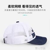 遮陽帽防曬帽兒童遮陽帽子2夏季薄款男童防曬太陽女寶寶 全館免運