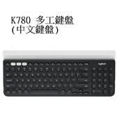 Logitech 羅技 K780 Multi-Device 跨平台藍牙鍵盤 適用電腦/手機/平板