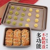 烤盤家用烤箱用 雪花酥模具不黏烤蛋糕面包餅干雞翅牛軋糖烤盤   聖誕節全館免運
