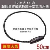 ible Airvida│超輕量穿戴式負離子空氣清淨機│鈦圈編織繩(M1)-50cm 元氣健康館