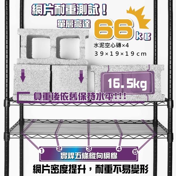 (黑/銀-兩色)鐵力士架 91x45x180cm四層置物架 層架 波浪架 收納櫃【旺家居生活】