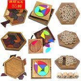 兒童七巧板拼圖九巧板拼板積木玩具益智力親子游戲3-4-5-6-7-8歲【全館85折最後兩天】