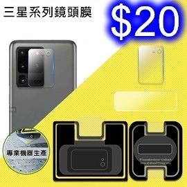 三星 手機鏡頭鋼化膜 鏡頭膜 S20/S20+/S20 Ultra 高清防刮花鏡頭貼