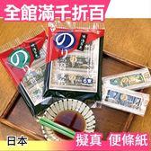 【燒海苔 便利貼 48枚】空運 日本 擬真造型 N自貼 便條紙【小福部屋】