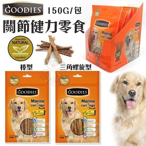 *KING WANG*GOODIES《關節健力零食》150g 狗零食 保健食品 兩種口味可選