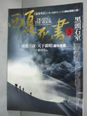 【書寶二手書T1/一般小說_IPC】西夏死書之3:黑頭石室_顧非魚
