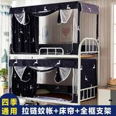 蚊帳個性學生宿舍上鋪下鋪蚊帳床簾兩用一體式男女寢室遮光簾子0.9M帶支架Igo 摩可美家