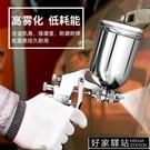 油漆噴槍噴壺氣動噴漆槍小型汽車鈑金乳膠漆噴漆機家具修補漆工具