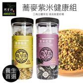 【阿華師茶業】蕎麥紫米健康組(蕎麥綠茶30包/1罐+紫米紅茶30包/1罐)