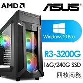 【南紡購物中心】華碩 文書系列【暮雨寒夜】AMD R3 3200G四核 商務電腦(16G/240G SSD/Win 10 Pro)