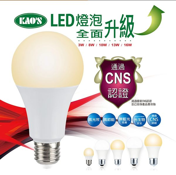 LED 16W廣角型燈泡 CNS認證LED燈泡
