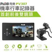飛樂 Philo PV307 機車版前後雙鏡頭防水行車紀錄器 送16G