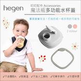 ✿蟲寶寶✿【新加坡hegen】話題新品!多變小金奶瓶 叩叩配件 魔法瓶多功能水杯蓋 2色可選