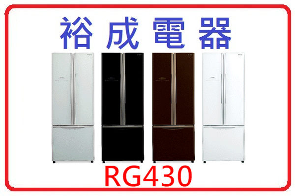 【高雄裕成電器】HITACHI日立變頻原裝進口421公升三門對開琉璃面電冰箱 RG430