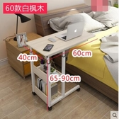 升降可移動床邊桌家用筆記本電腦桌臥室懶人桌床上書桌簡約小桌子(60CM)