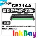 HP CE314A No.126A 全新...