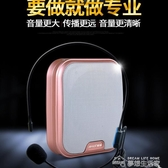 V6擴音器教學腰掛話筒導遊便攜耳麥教師專用喇叭 夢想生活家