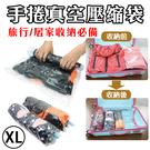 手捲真空壓縮袋 (XL) 節省空間 壓縮 旅遊 旅行 出差 收納袋 盥洗包 收納包 內衣包【歐妮小舖】
