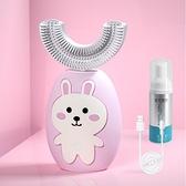 電動牙刷 新品U型兒童電動牙刷 全自動智慧寶寶懶人聲波可充電潔牙儀器 易家樂